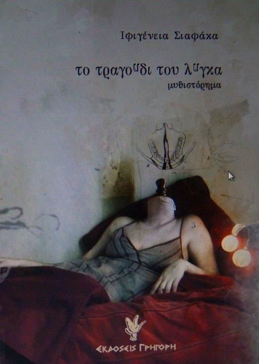Παρουσίαση βιβλίου: To τραγούδι του λύγκα