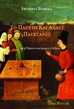 Ιφιγένεια Σιαφάκα, Το πλεκτό και άλλες πλεκτάνες, Εκδόσεις Ars Poetica